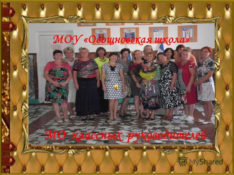 МОУ «Овощновская школа» МО классных руководителей