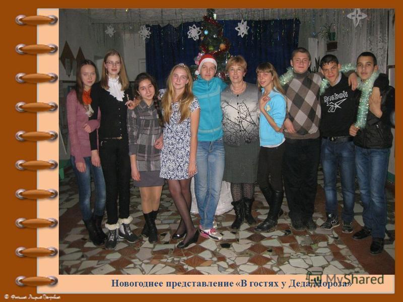 Новогоднее представление «В гостях у Деда Мороза»
