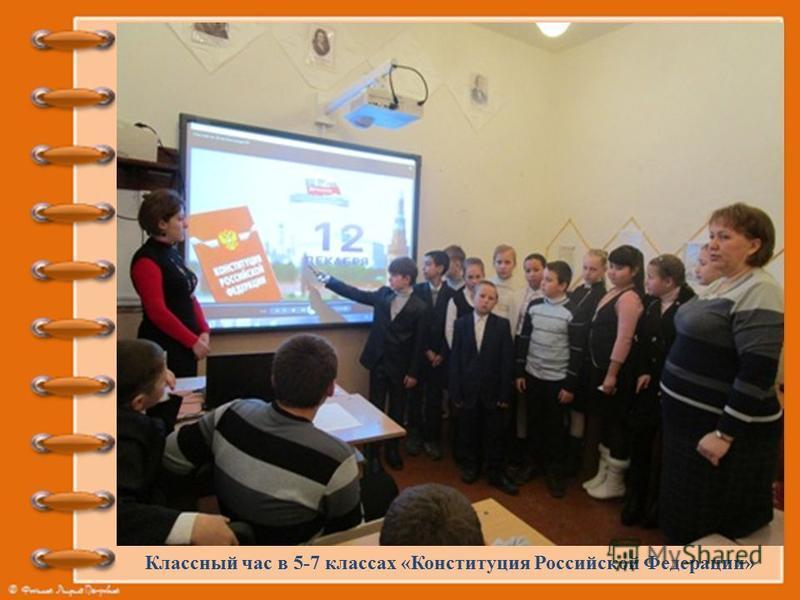 Классный час в 5-7 классах «Конституция Российской Федерации»
