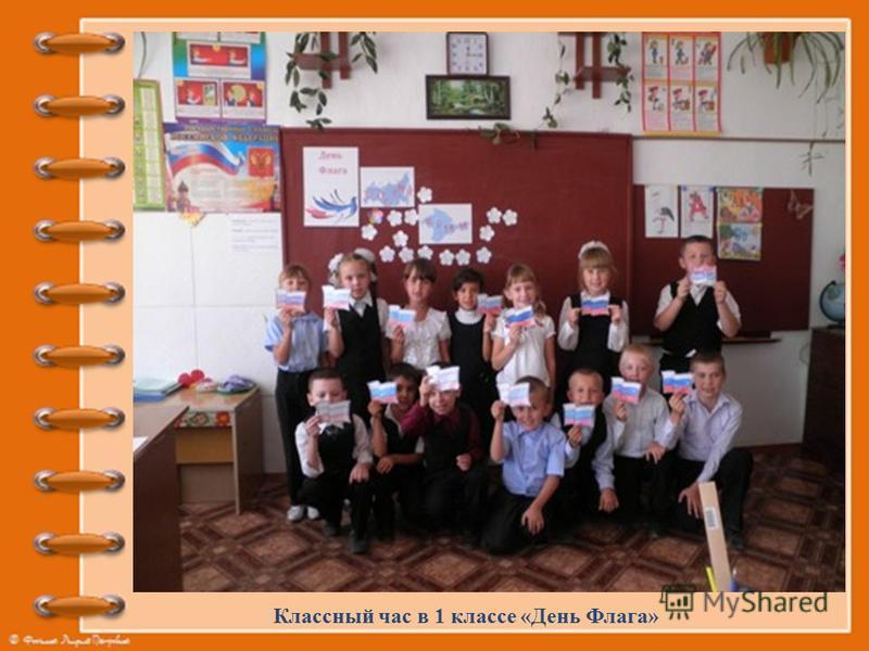 Классный час в 1 классе «День Флага»