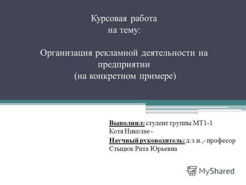 Презентация на тему Курсовая работа на тему Организация  1 Курсовая