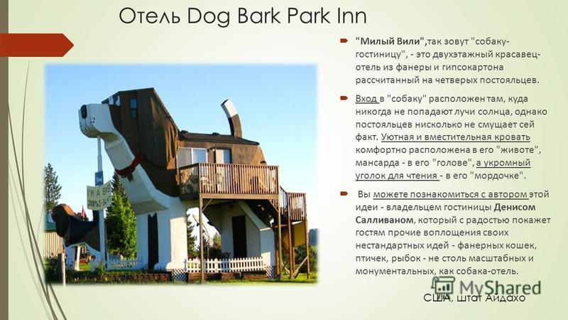 Отель Dog Bark Park Inn