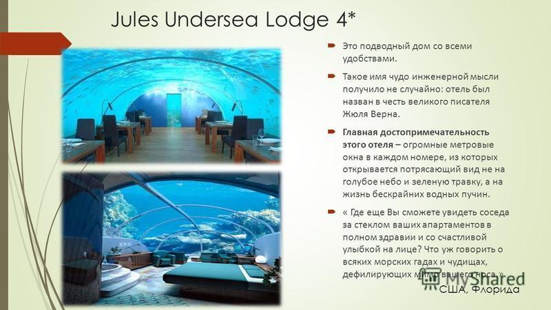Jules Undersea Lodge 4* Это подводный дом со всеми удобствами. Такое имя чудо инженерной мысли получило не случайно: отель был назван в честь великого писателя Жюля Верна. Главная достопримечательность этого отеля – огромные метровые окна в каждом но