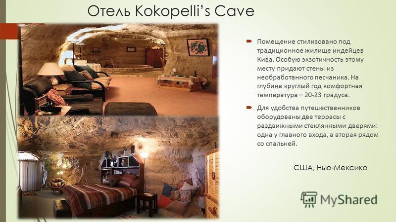 Отель Kokopellis Cave Помещение стилизовано под традиционное жилище индейцев Кива. Особую экзотичность этому месту придают стены из необработанного песчаника. На глубине круглый год комфортная температура – 20-23 градуса. Для удобства путешественнико