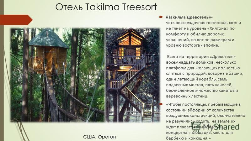 Отель Takilma Treesort « Такилма Древотель»- четырехзвездочная гостиница, хотя и не тянет на уровень «Хилтона» по комфорту и обилию дорогих украшений, но вот по размерам и уровню восторга - вполне. Всего на территории «Древотеля» восемнадцать домиков
