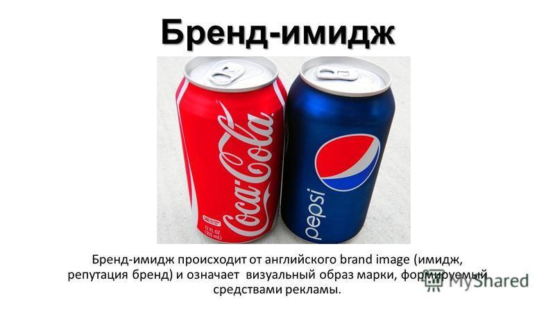 Бренд-имидж Бренд-имидж происходит от английского brand image (имидж, репутация бренд) и означает визуальный образ марки, формируемый средствами рекламы.
