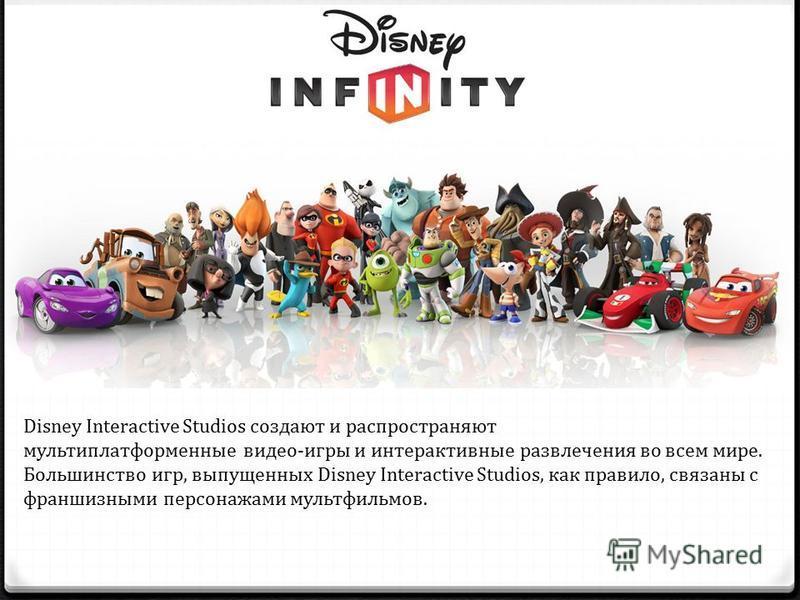 Disney Interactive Studios создают и распространяют мультиплатформенные видео-игры и интерактивные развлечения во всем мире. Большинство игр, выпущенных Disney Interactive Studios, как правило, связаны с франшизными персонажами мультфильмов.