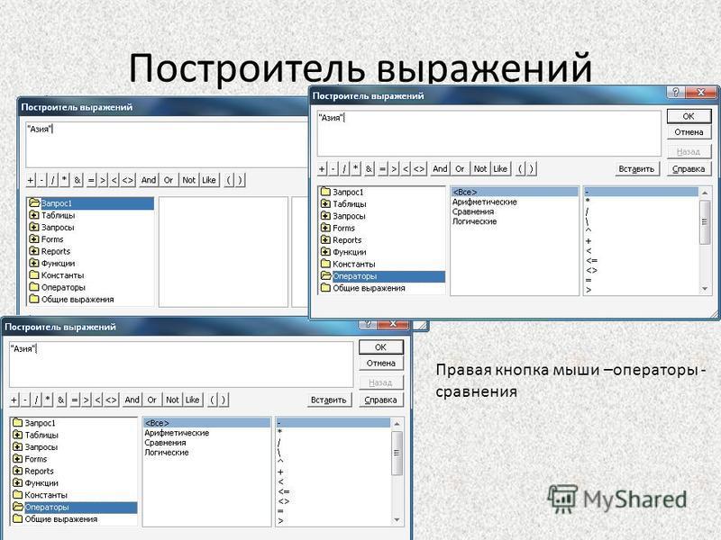 Построитель выражений Правая кнопка мыши –операторы - сравнения