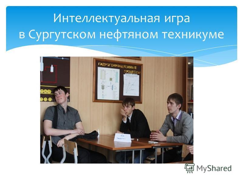 Интеллектуальная игра в Сургутском нефтяном техникуме
