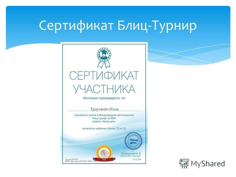 Сертификат Блиц-Турнир