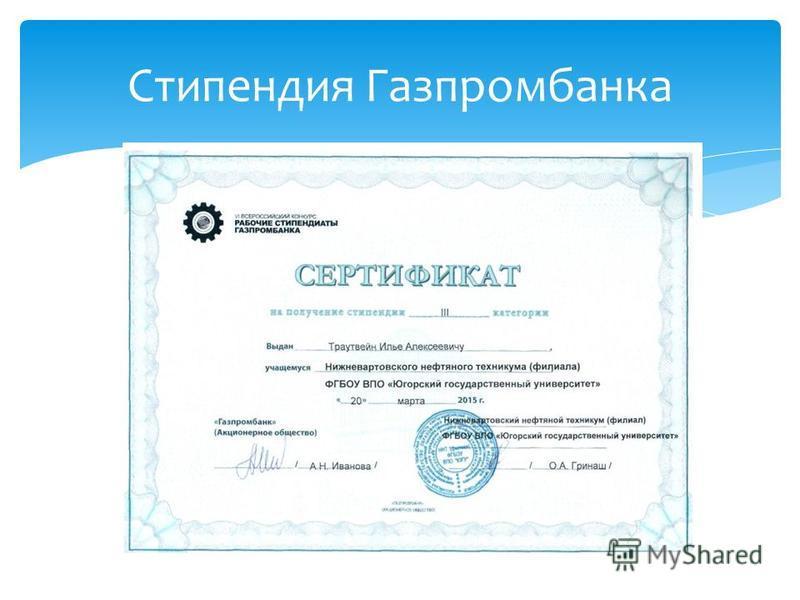 Стипендия Газпромбанка
