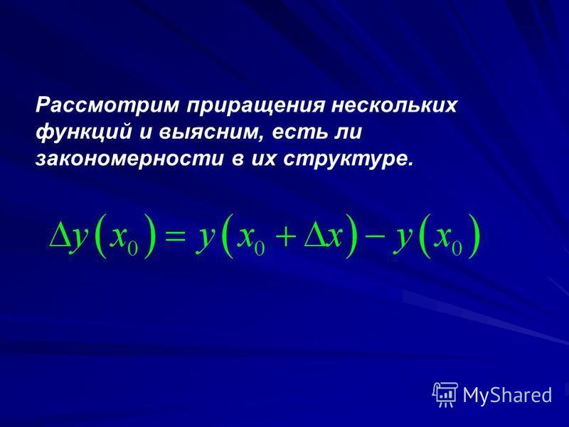 Рассмотрим приращения нескольких функций и выясним, есть ли закономерности в их структуре.