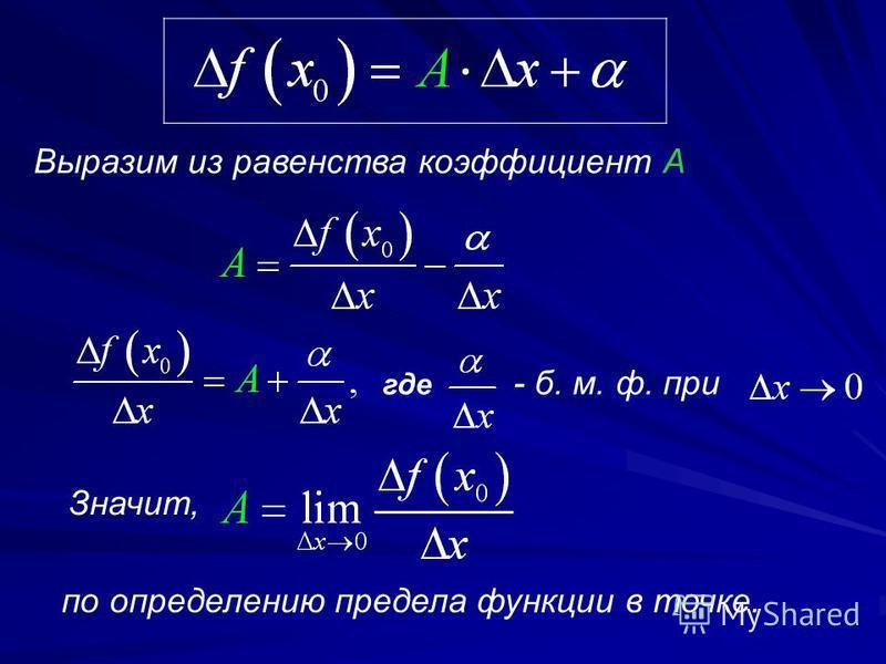 Значит, где - б. м. ф. при по определению предела функции в точке. Выразим из равенства коэффициент А