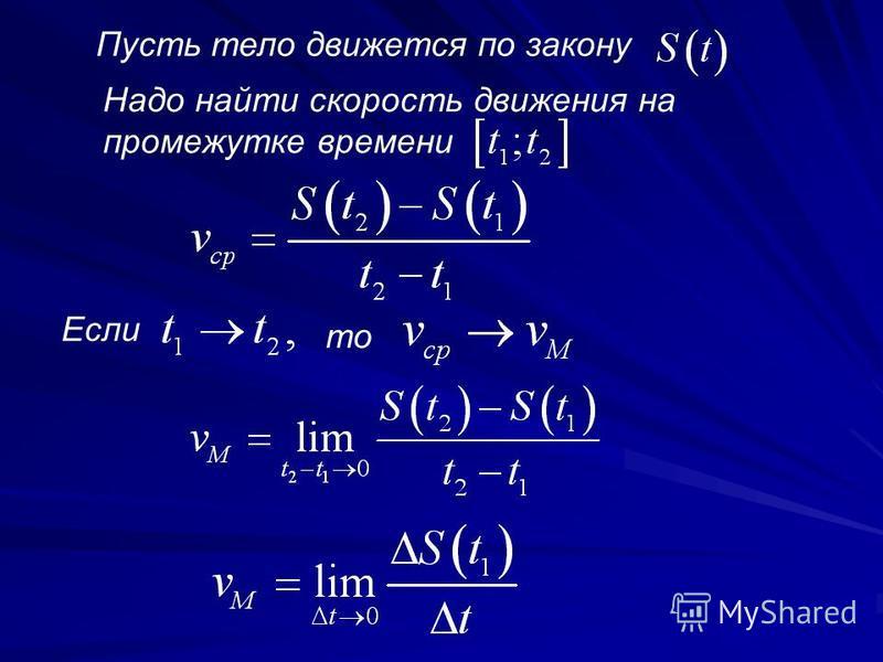 Пусть тело движется по закону Надо найти скорость движения на промежутке времени Если то