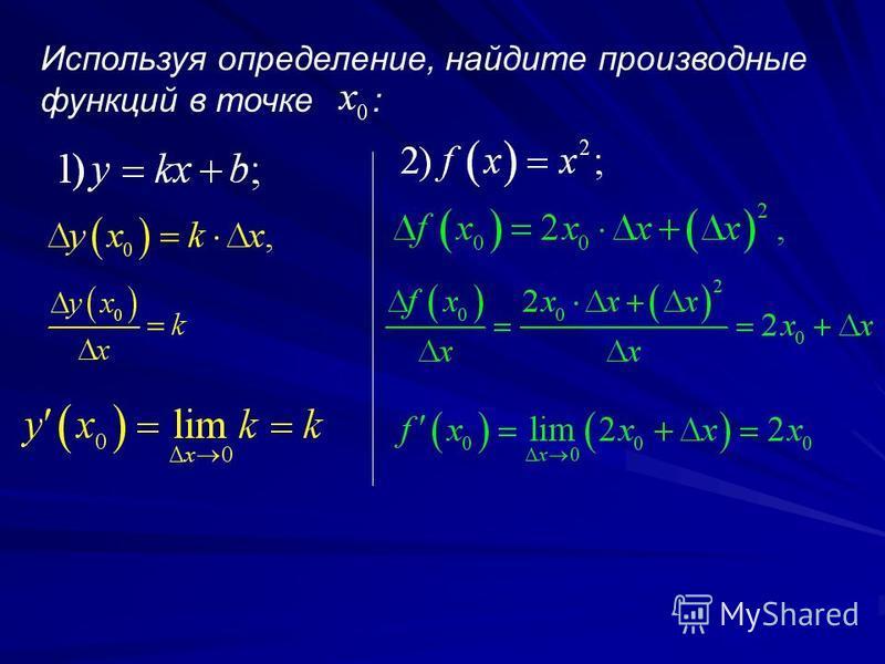 Используя определение, найдите производные функций в точке :