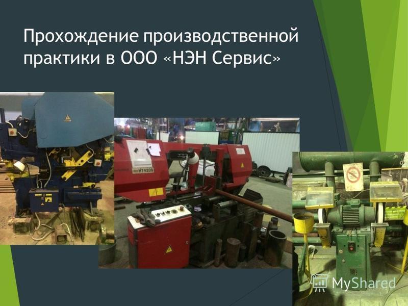 Прохождение производственной практики в ООО «НЭН Сервис»