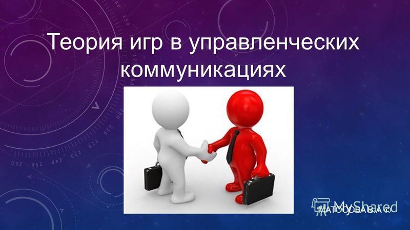 Теория игр в управленческих коммуникациях