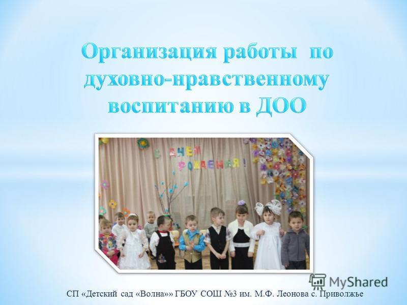 СП «Детский сад «Волна»» ГБОУ СОШ 3 им. М.Ф. Леонова с. Приволжье