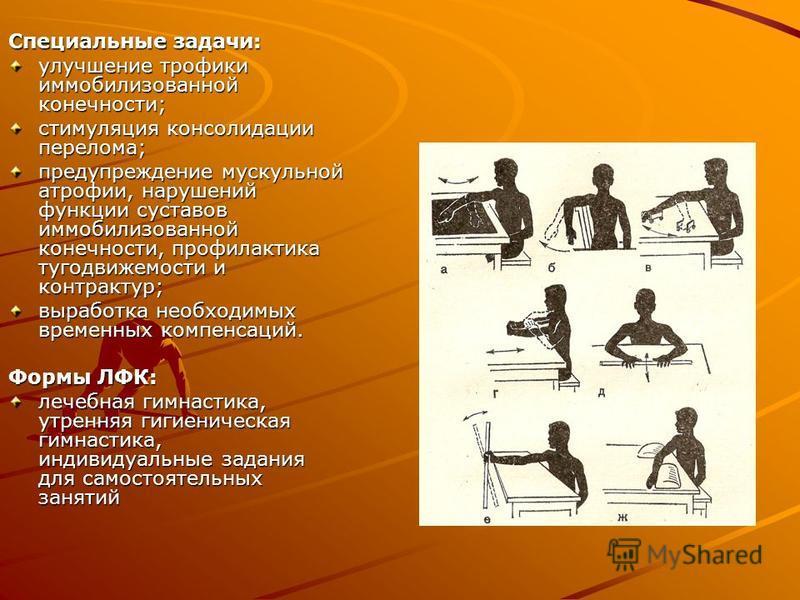 Специальные задачи: улучшение трофики иммобилизованной конечности; стимуляция консолидации перелома; предупреждение мускульной атрофии, нарушений функции суставов иммобилизованной конечности, профилактика тугодвижемости и контрактур; выработка необхо
