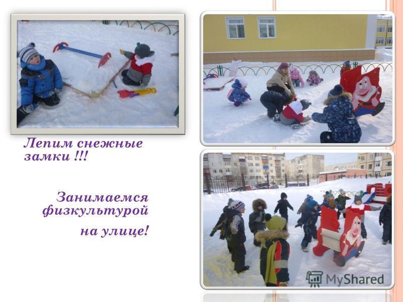 Лепим снежные замки !!! Занимаемся физкультурой на улице!
