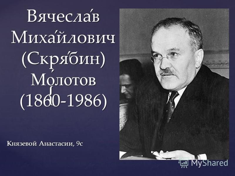 { Вячесла́в Миха́йлович (Скря́бин) Мо́лотов (1860-1986) Князевой Анастасии, 9 с