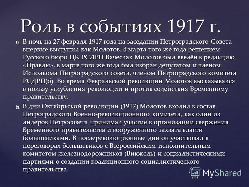 В ночь на 27 февраля 1917 года на заседании Петроградского Совета впервые выступил как Молотов. 4 марта того же года решением Русского бюро ЦК РСДРП Вячеслав Молотов был введён в редакцию «Правды», в марте того же года был избран депутатом и членом И