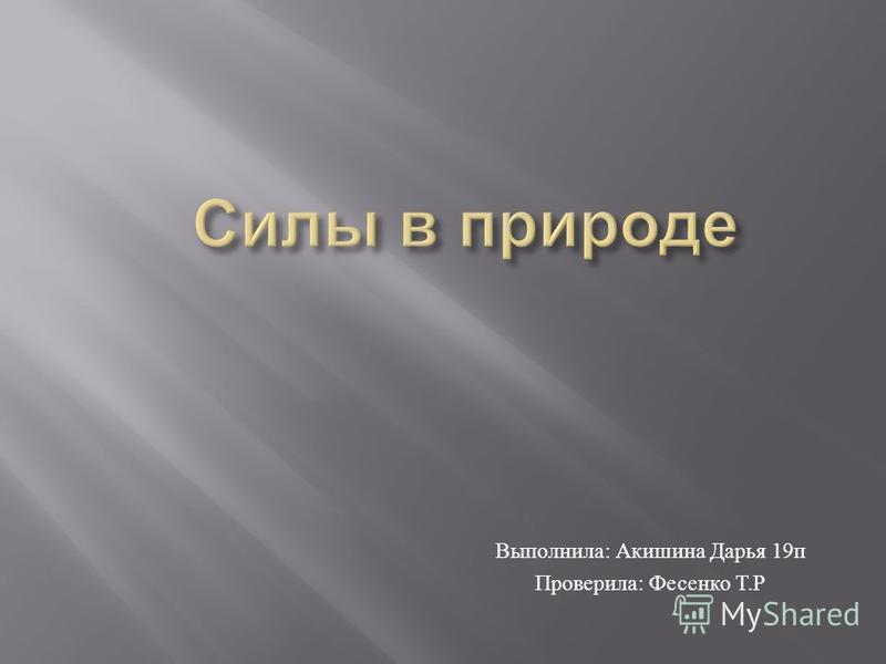 Выполнила : Акишина Дарья 19 п Проверила : Фесенко Т. Р