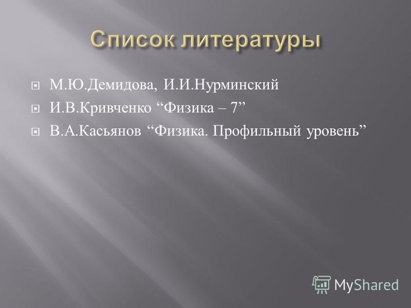 М. Ю. Демидова, И. И. Нурминский И. В. Кривченко Физика – 7 В. А. Касьянов Физика. Профильный уровень