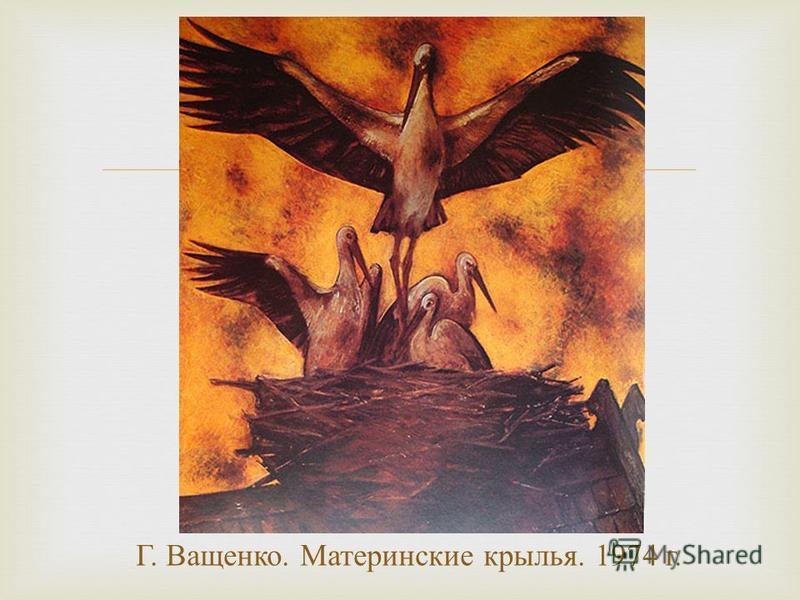 Г. Ващенко. Материнские крылья. 1974 г.
