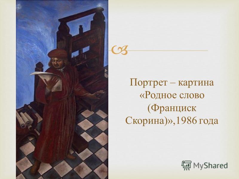 Портрет – картина « Родное слово ( Франциск Скорина )»,1986 года