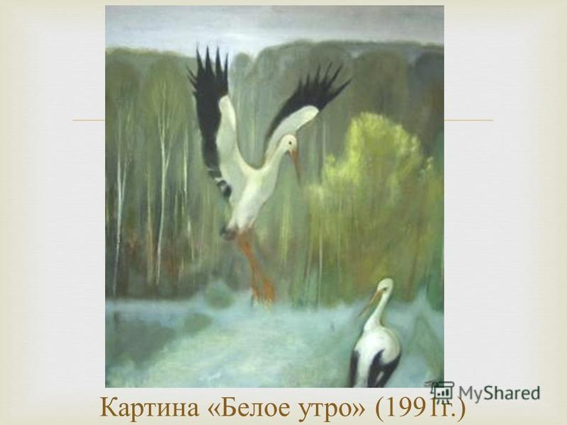 Картина « Белое утро » (1991 г.)