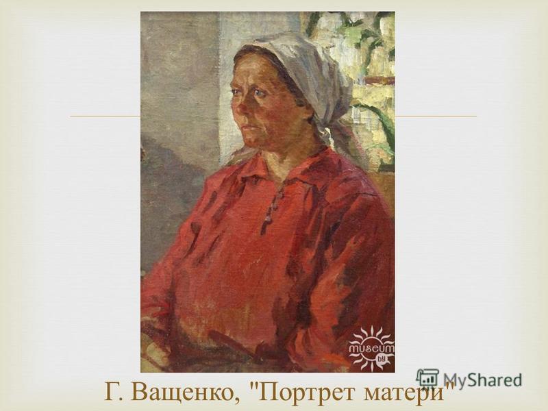 Г. Ващенко,  Портрет матери