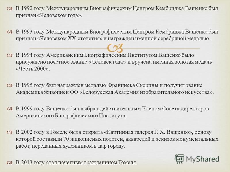 В 1992 году Международным Биографическим Центром Кембриджа Ващенко был признан « Человеком года ». В 1993 году Международным Биографическим Центром Кембриджа Ващенко был признан « Человеком ХХ столетия » и награждён именной серебряной медалью. В 1994