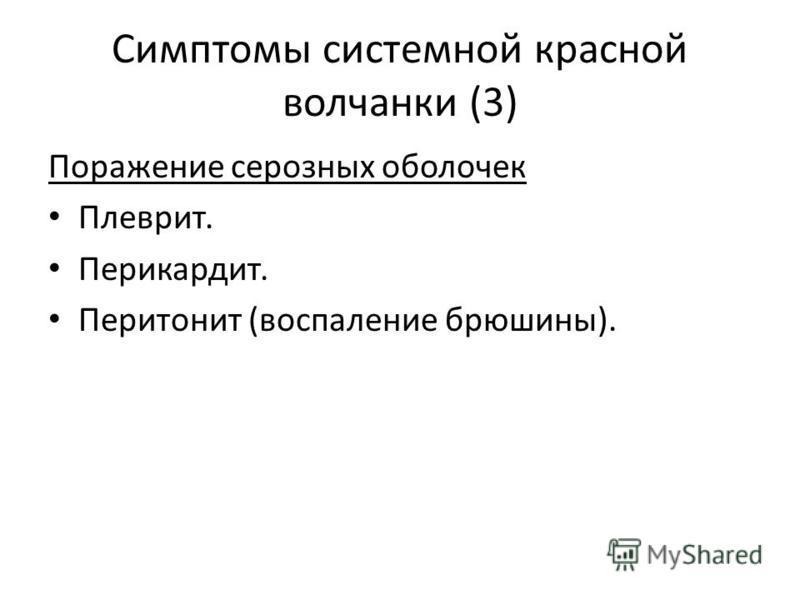 Симптомы системной красной волчанки (3) Поражение серозных оболочек Плеврит. Перикардит. Перитонит (воспаление брюшины).