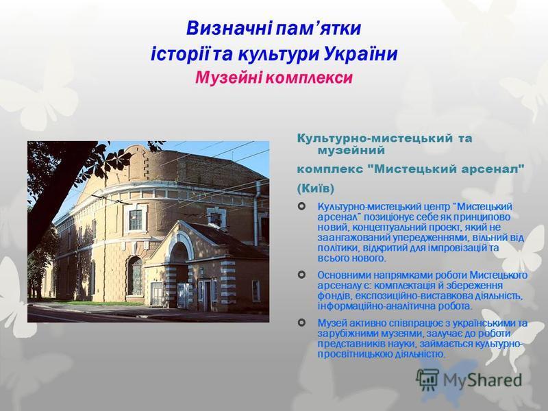 Визначні памятки історії та культури України Музейні комплекси Культурно-мистецький та музейний комплекс