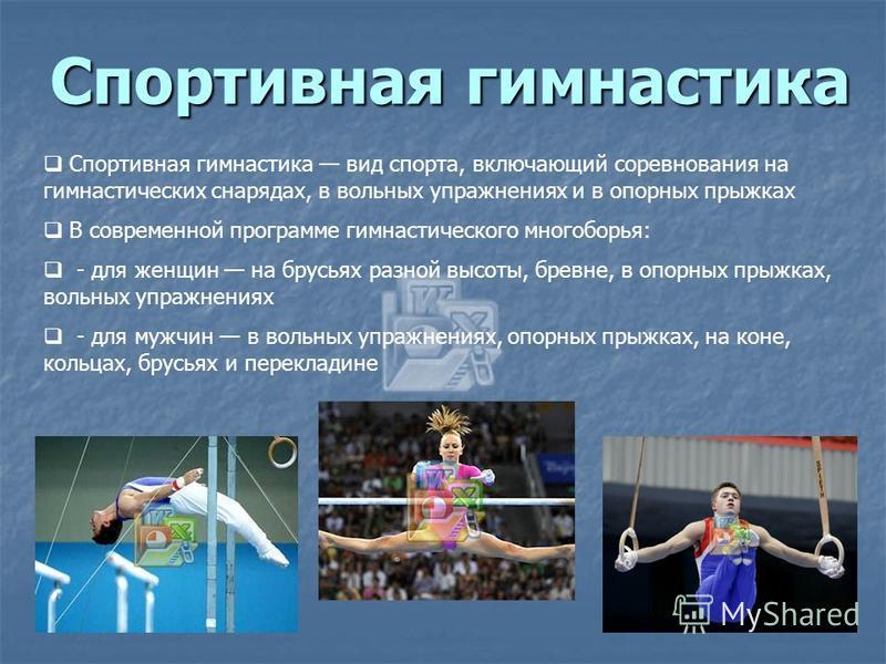 Спортивная гимнастика Спортивная гимнастика вид спорта, включающий соревнования на гимнастических снарядах, в вольных упражнениях и в опорных прыжках В современной программе гимнастического многоборья: - для женщин на брусьях разной высоты, бревне, в