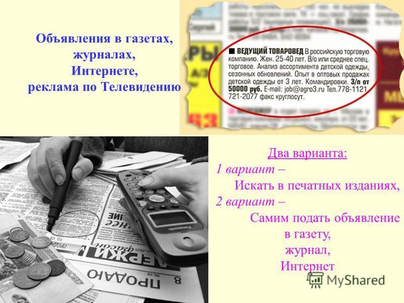 Объявления в газетах, журналах, Интернете, реклама по Телевидению Два варианта: 1 вариант – Искать в печатных изданиях, 2 вариант – Самим подать объявление в газету, журнал, Интернет