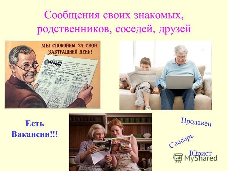 Сообщения своих знакомых, родственников, соседей, друзей Есть Вакансии!!! Продавец Слесарь Юрист