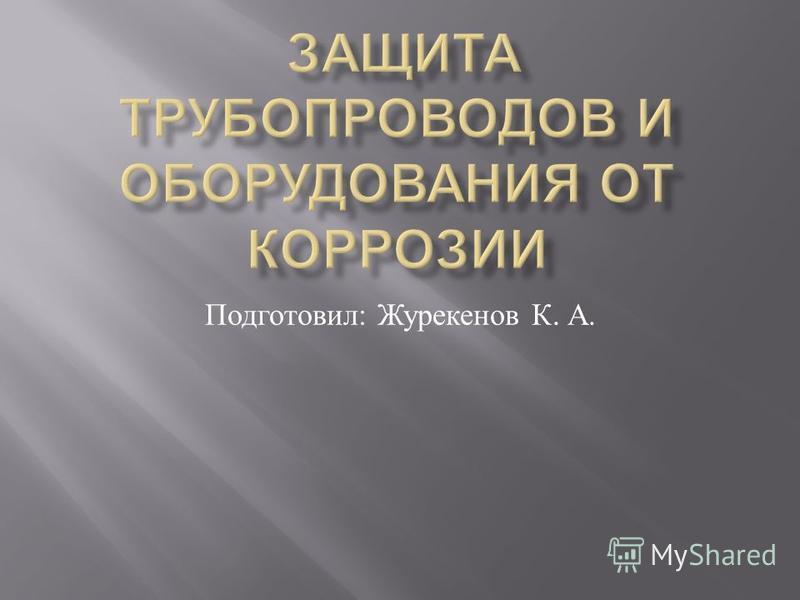 Подготовил : Журекенов К. А.