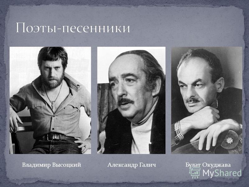Владимир Высоцкий Александр Галич Булат Окуджава