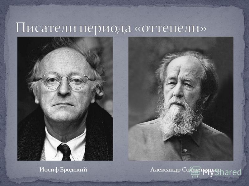 Иосиф Бродский Александр Солженицын