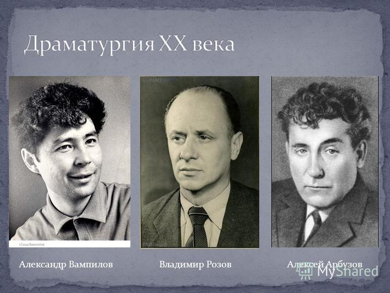Александр Вампилов Владимир Розов Алексей Арбузов