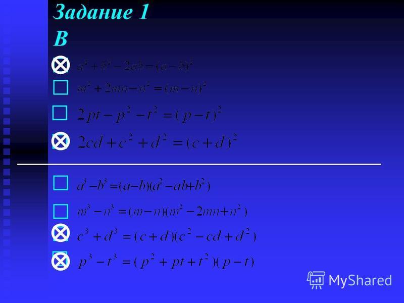 Задание 1 В