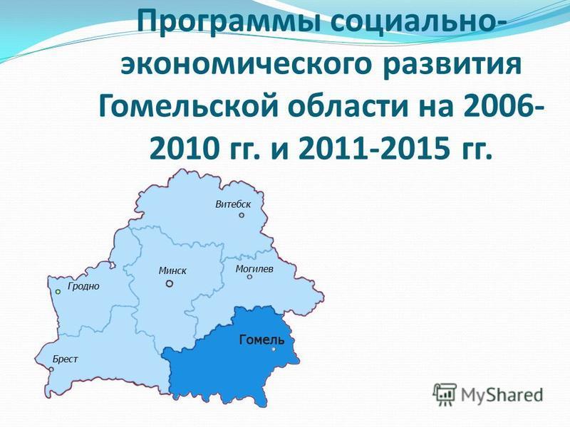 Программы социально- экономического развития Гомельской области на 2006- 2010 гг. и 2011-2015 гг.