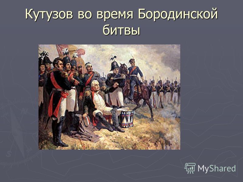 Кутузов во время Бородинской битвы