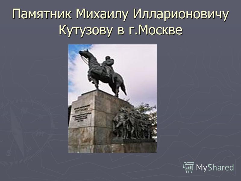Памятник Михаилу Илларионовичу Кутузову в г.Москве