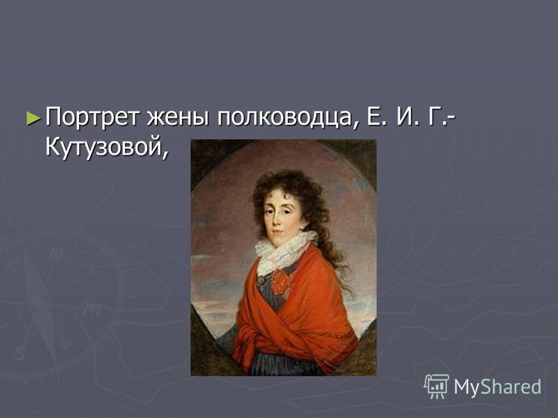 Портрет жены полководца, Е. И. Г.- Кутузовой, Портрет жены полководца, Е. И. Г.- Кутузовой,