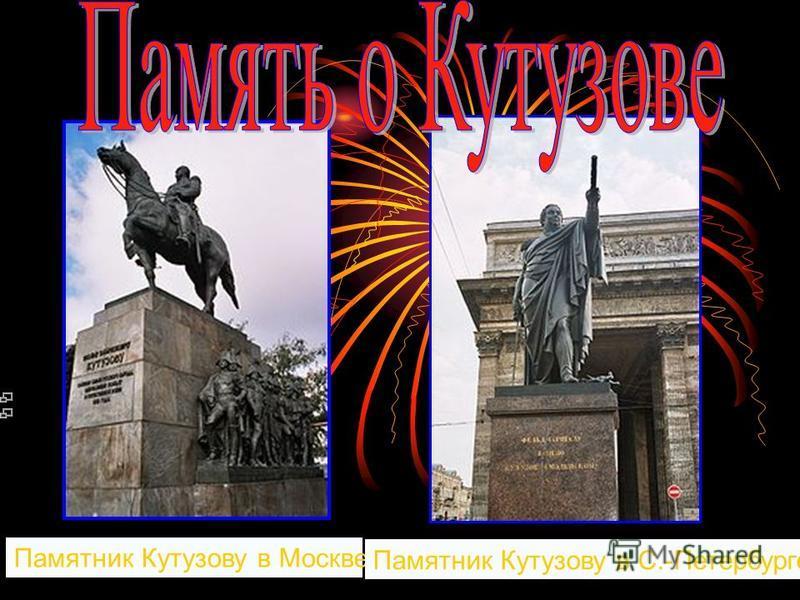 Памятник Кутузову в Москве Памятник Кутузову в С.-Петербурге