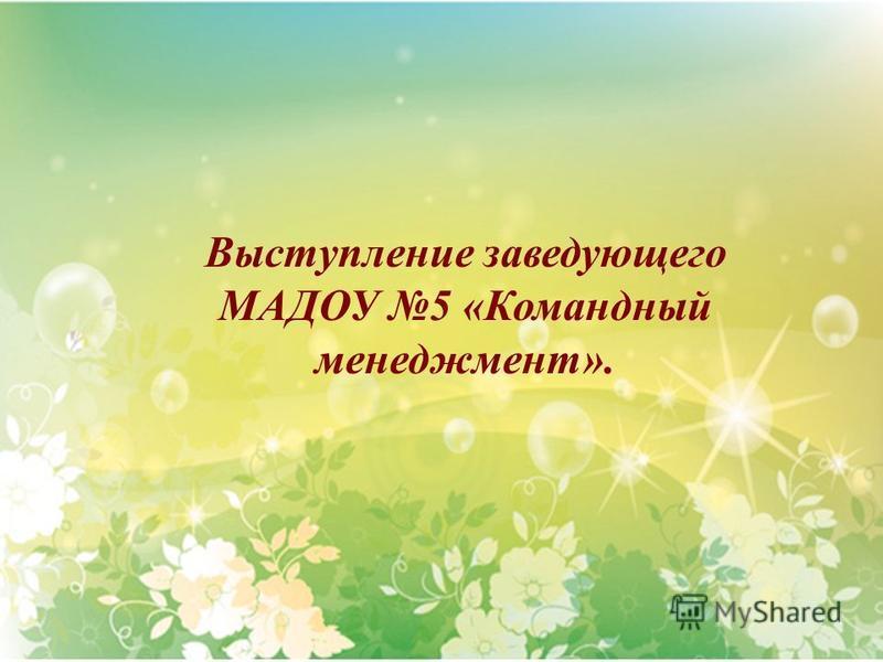 Выступление заведующего МАДОУ 5 «Командный менеджмент».