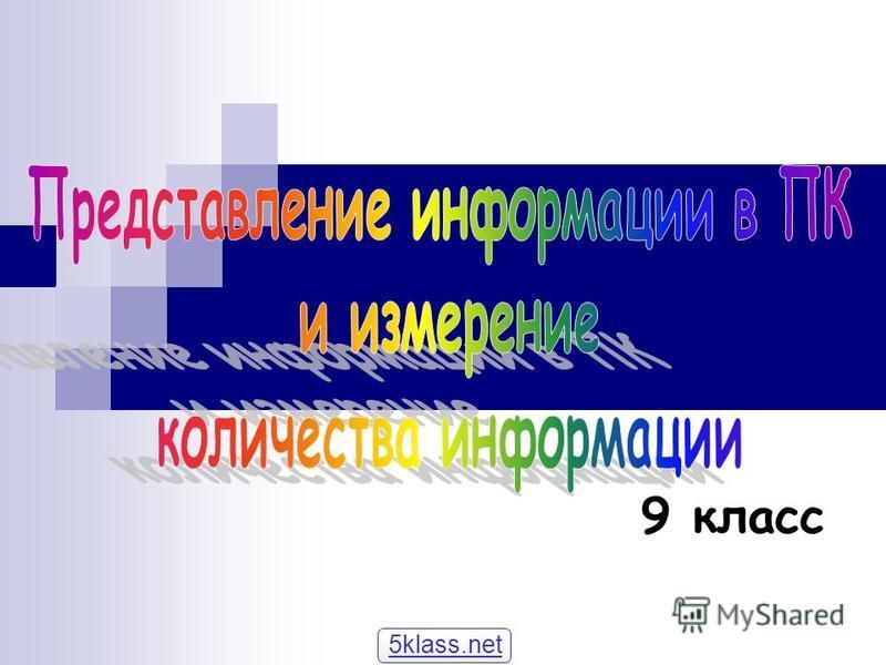 9 класс 5klass.net